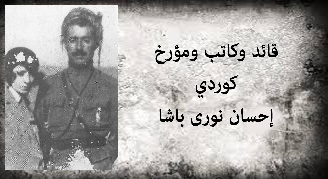 Photo of إحسان نورى باشا