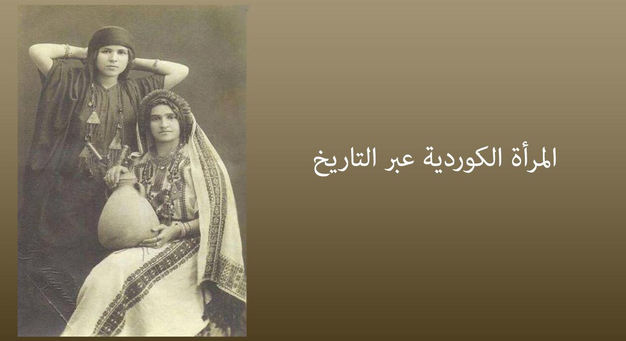 Photo of المرأة الكوردية عبر التاريخ