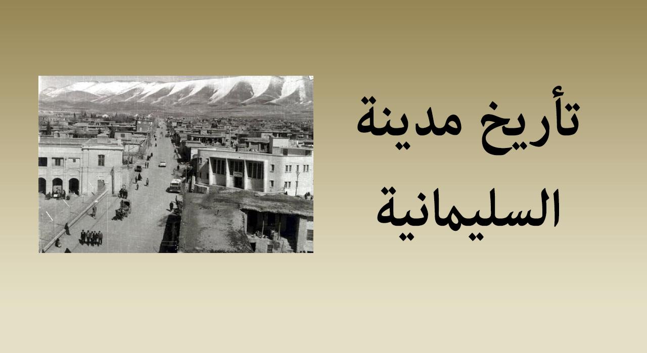 Photo of تأريخ مدينة السليمانية