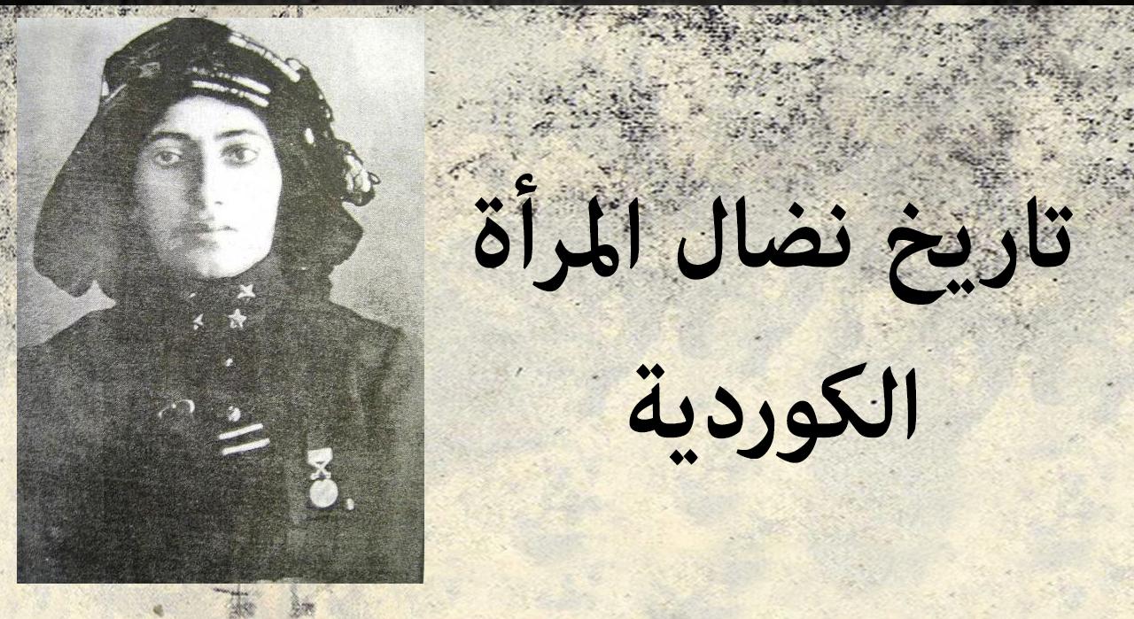 Photo of تاريخ نضال المرأة الكوردية