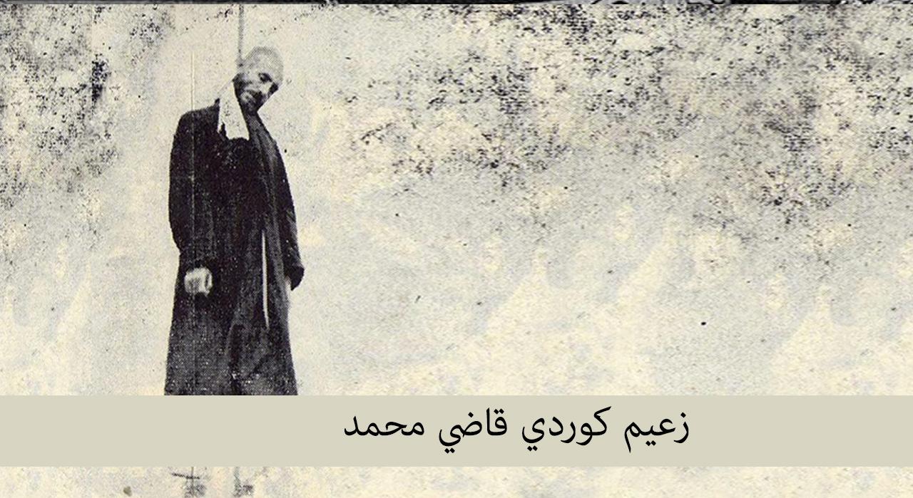 Photo of زعيم كوردي قاضي محمد