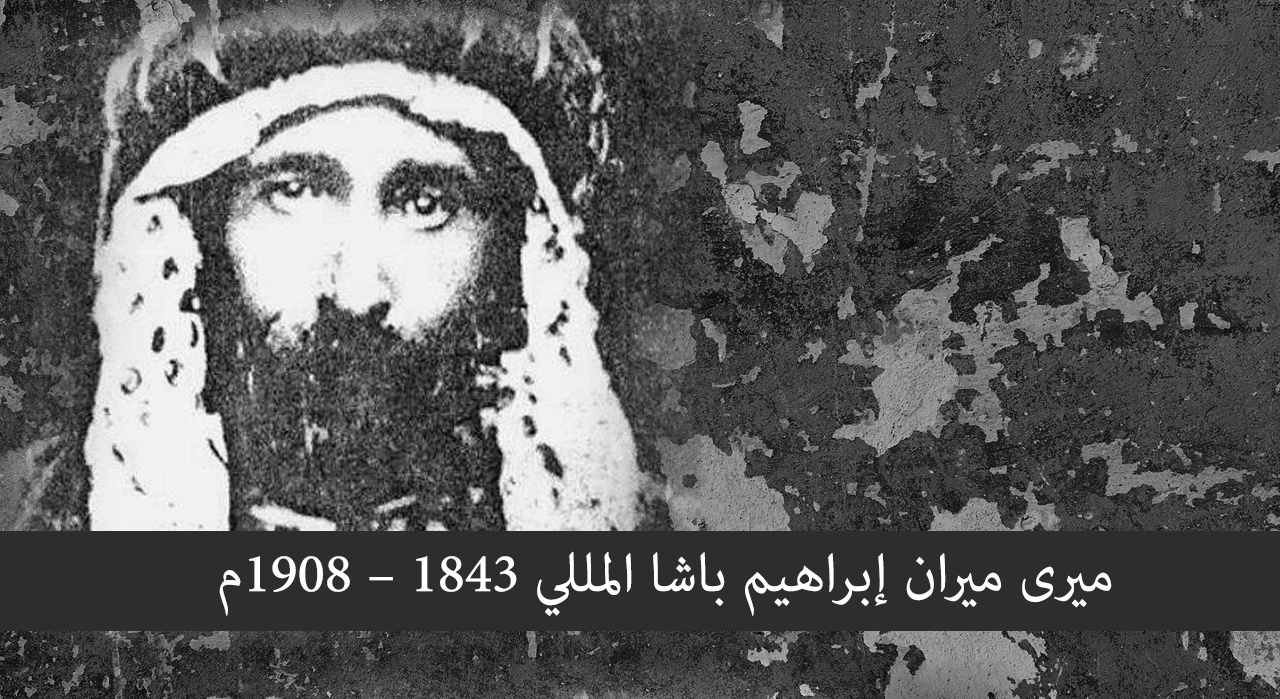 Photo of ميرى ميران إبراهيم باشا المللي (١٨٤٣ – ١٩٠٨م)