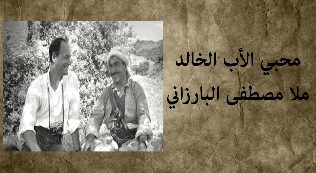 Photo of الأب الخالد ملا مصطفى البارزاني