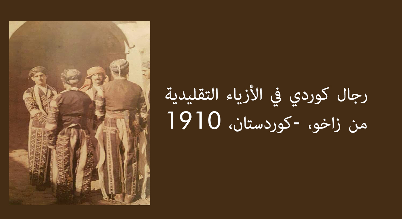 Photo of رجال كوردي في الأزياء التقليدية من زاخو، -كوردستان، 1910