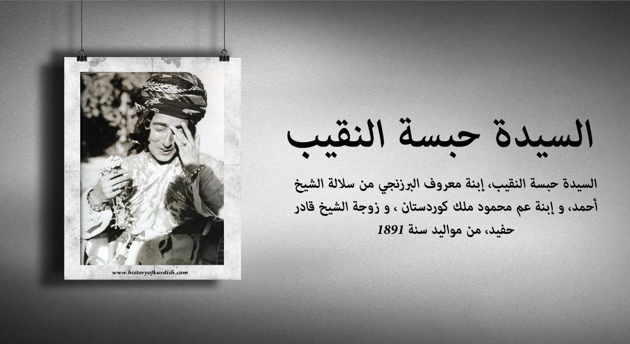 Photo of السيدة حبسة خان النقيب