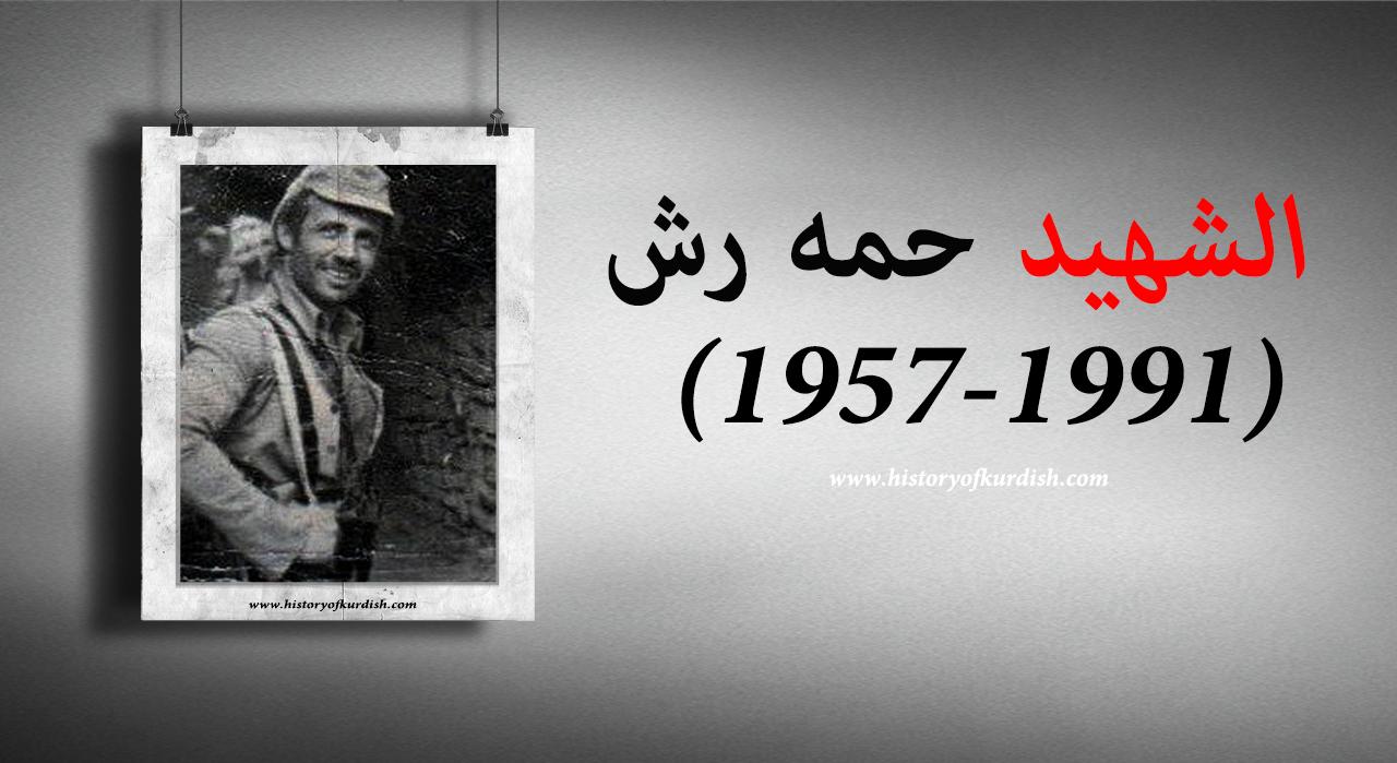 Photo of الشهيد حمه رش