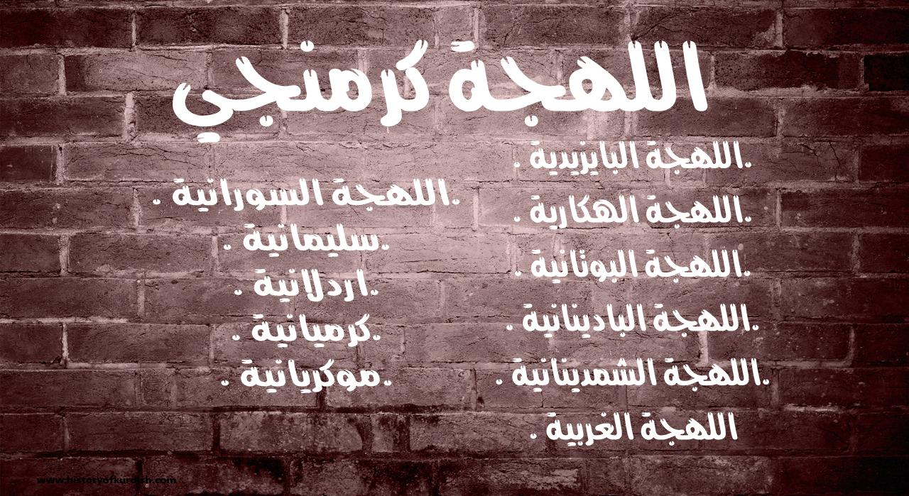 Photo of اللهجة كرمنجي