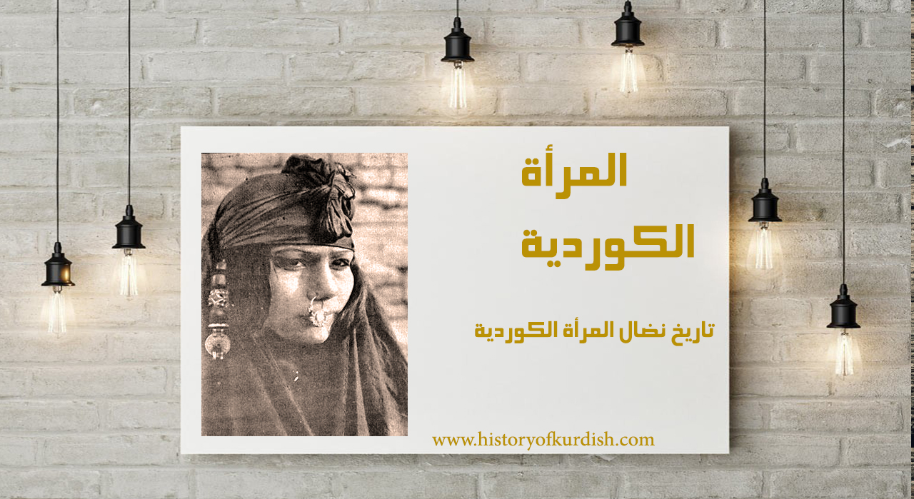 Photo of المرأة الكوردي