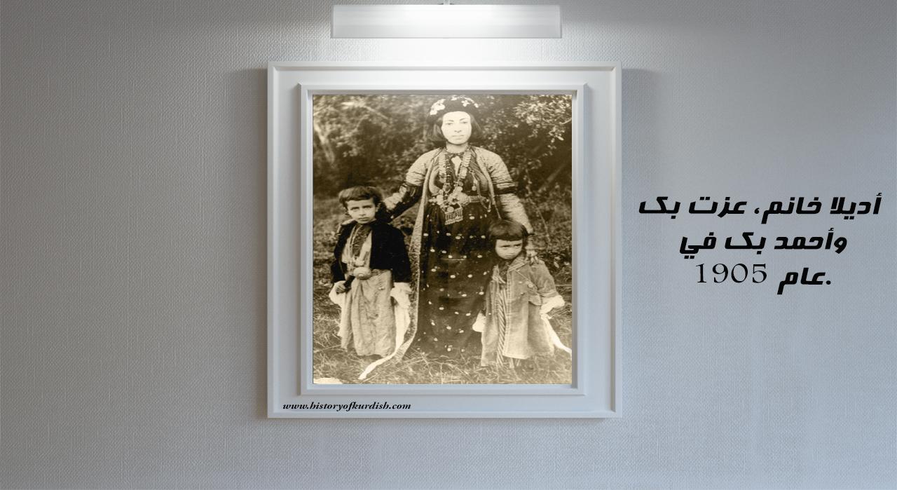 Photo of السيدة  أديلا خانم