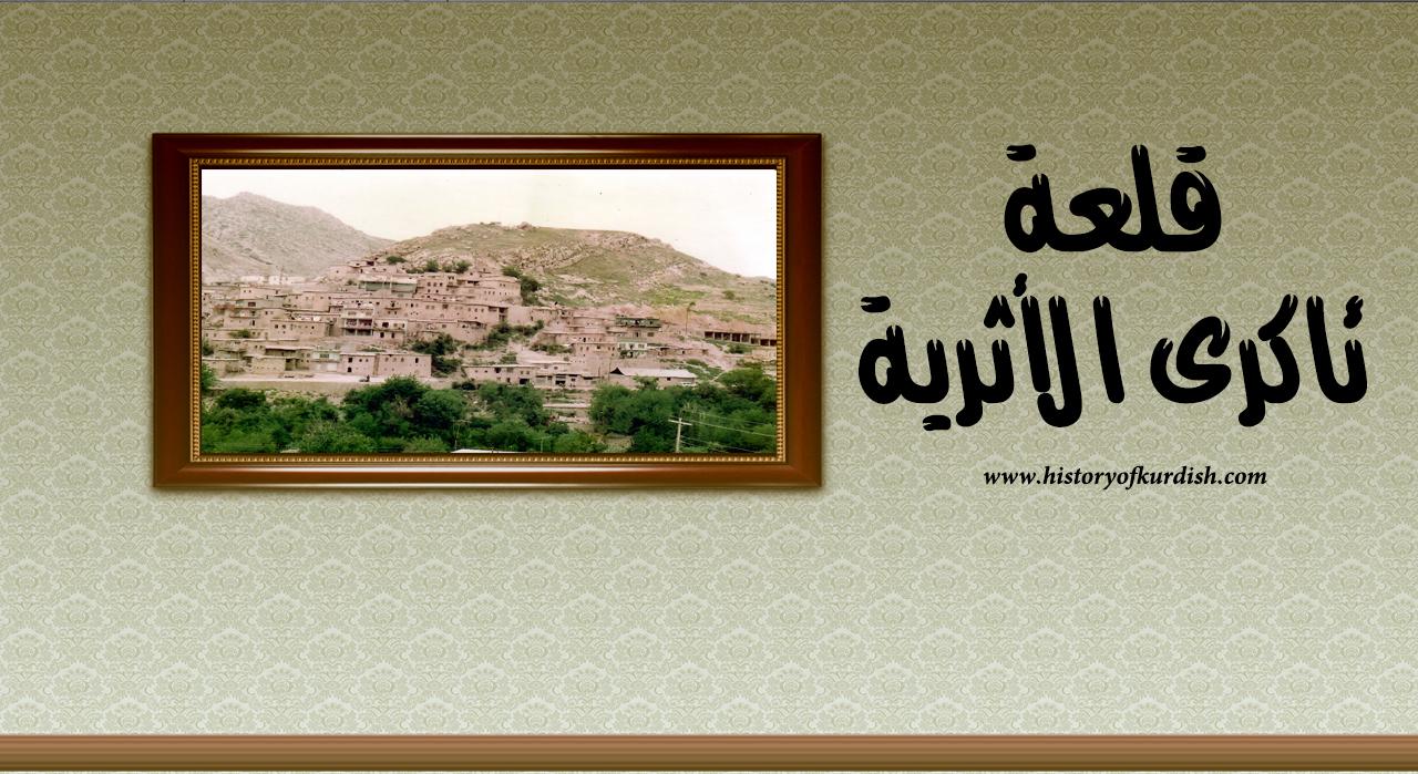 Photo of قلعة ئاكرى الأثرية