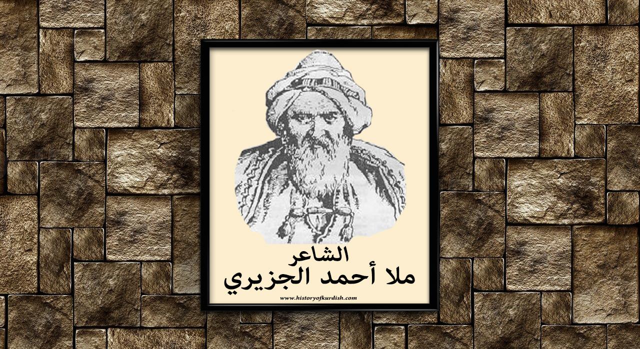 Photo of ملا أحمد الجزيري