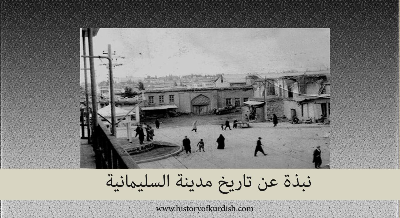Photo of نبذة عن تاريخ مدينة السليمانية