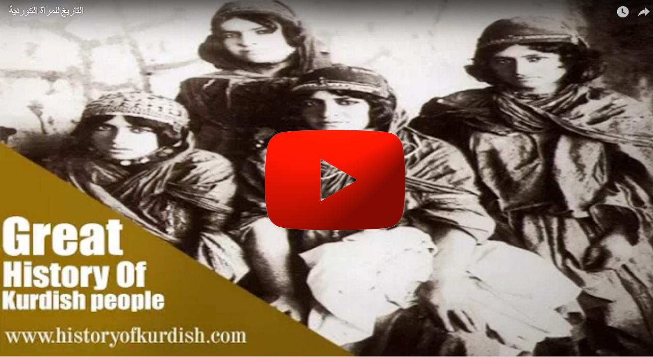 Photo of التاريخ للمرأة الكوردية