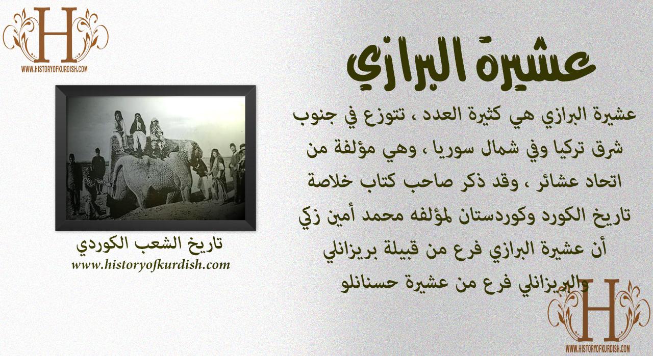 Photo of عشيرة البرازي