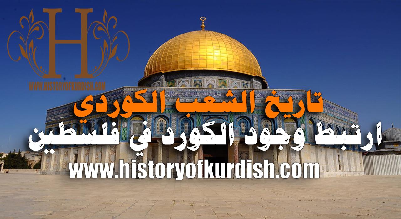 Photo of الأكراد في فلسطين