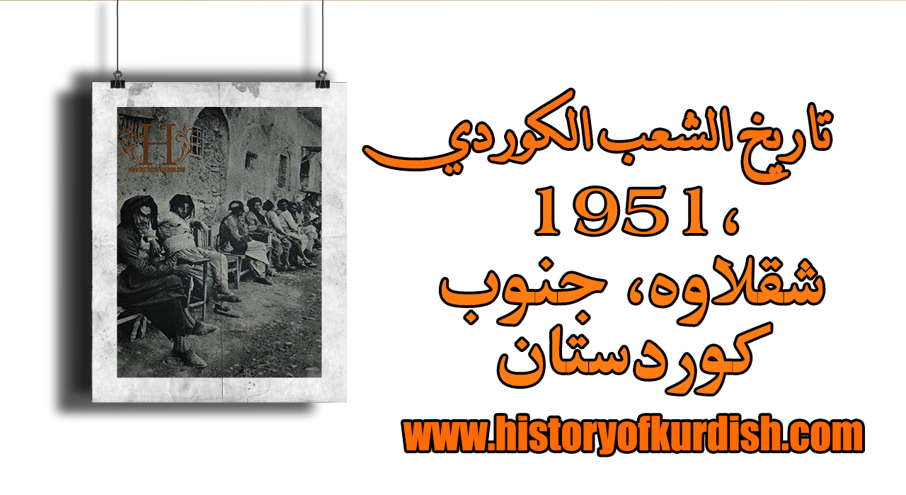 Photo of بعض معلومات تاريخية عن شقلاوة