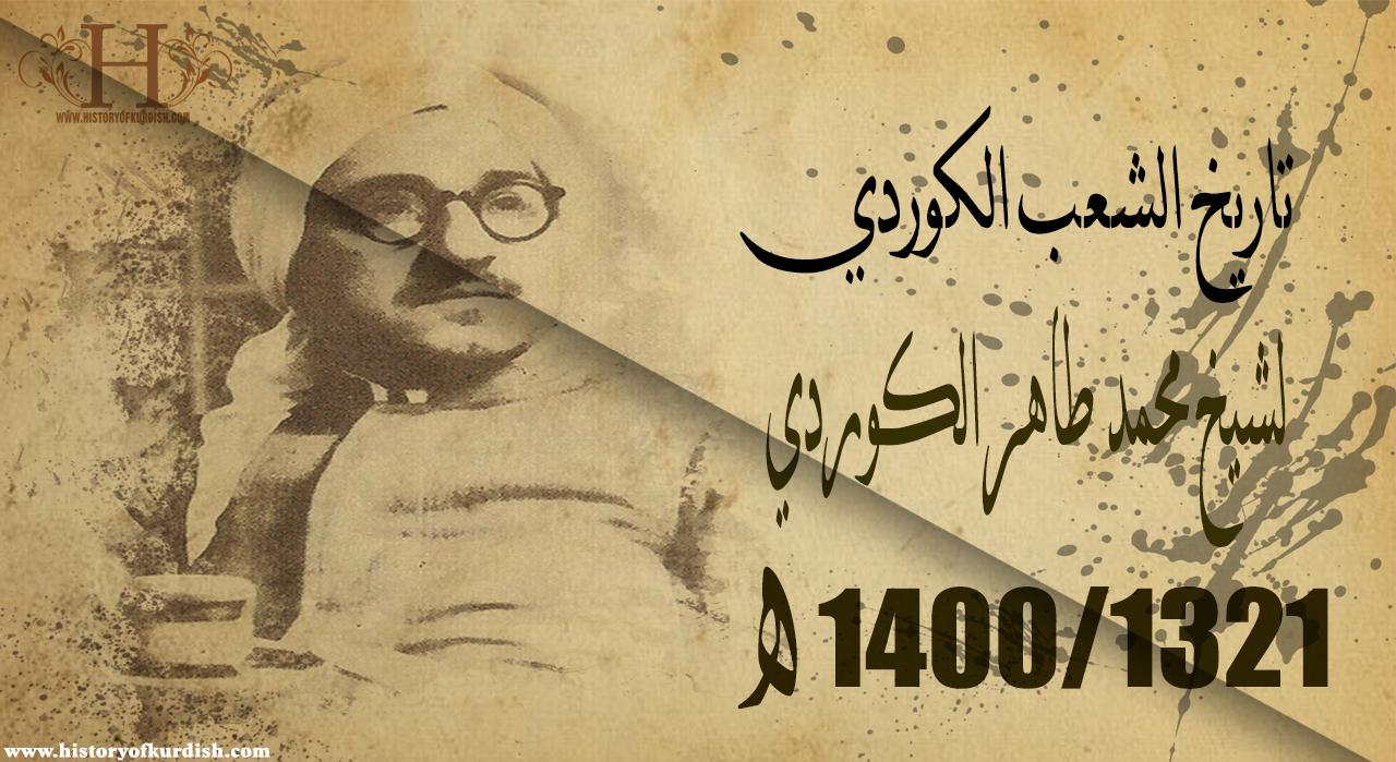 Photo of شيخ محمد طاهر الكوردي(1321 – 1400 هـ)