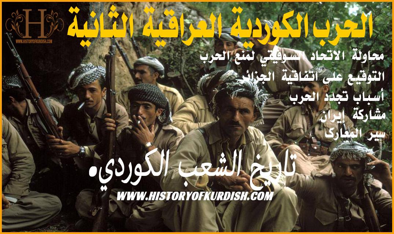 Photo of الحرب الكوردية العراقية الثانية