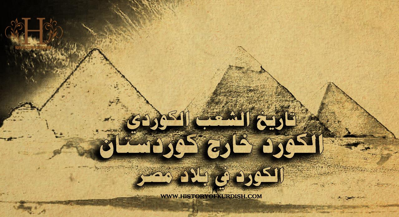 Photo of الكورد في بلاد مصر