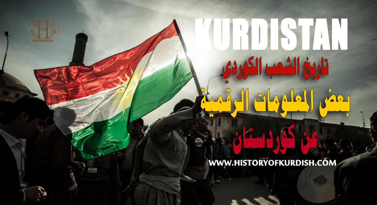 Photo of بعض المعلومات الرقمية عن كوردستان ..