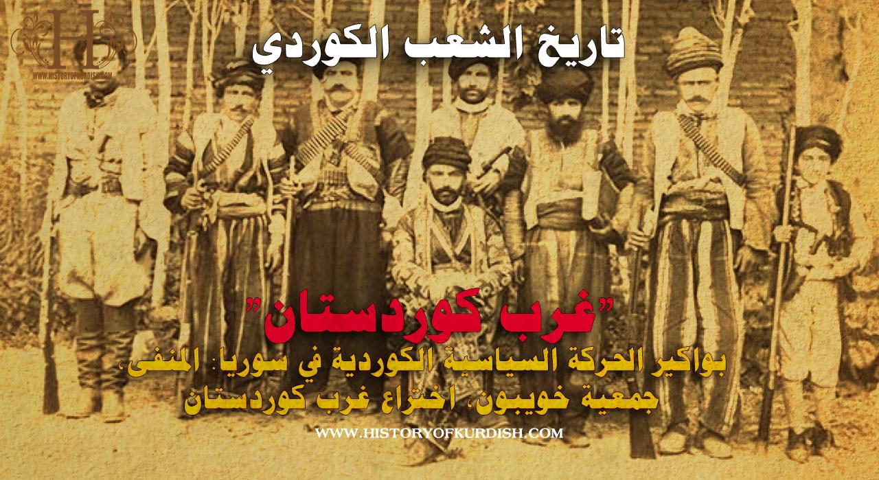 "Photo of بواكير الحركة السياسية الكوردية في سوريا: المنفى، جمعية خويبون، اختراع ""غرب كوردستان"""