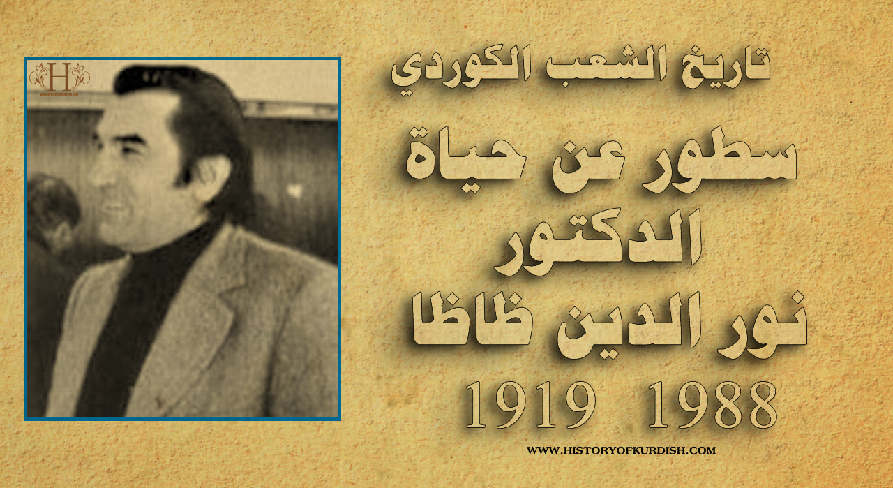 Photo of سطور عن حياة الدكتور نور الدين ظاظا (1919- 1988 )