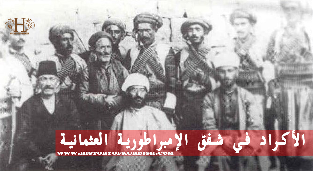 الأكراد في شفق الإمبراطورية العثمانية