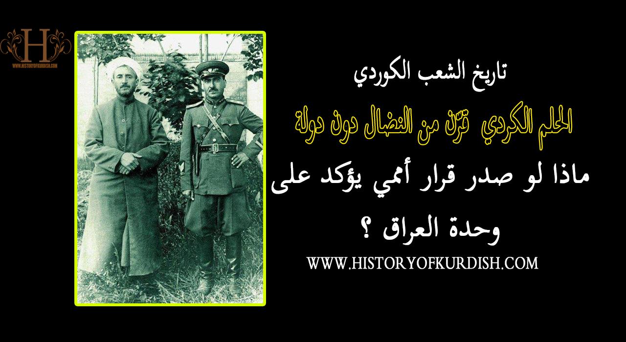 Photo of الحلم الكردي  قرّن من النضال دون دولة .