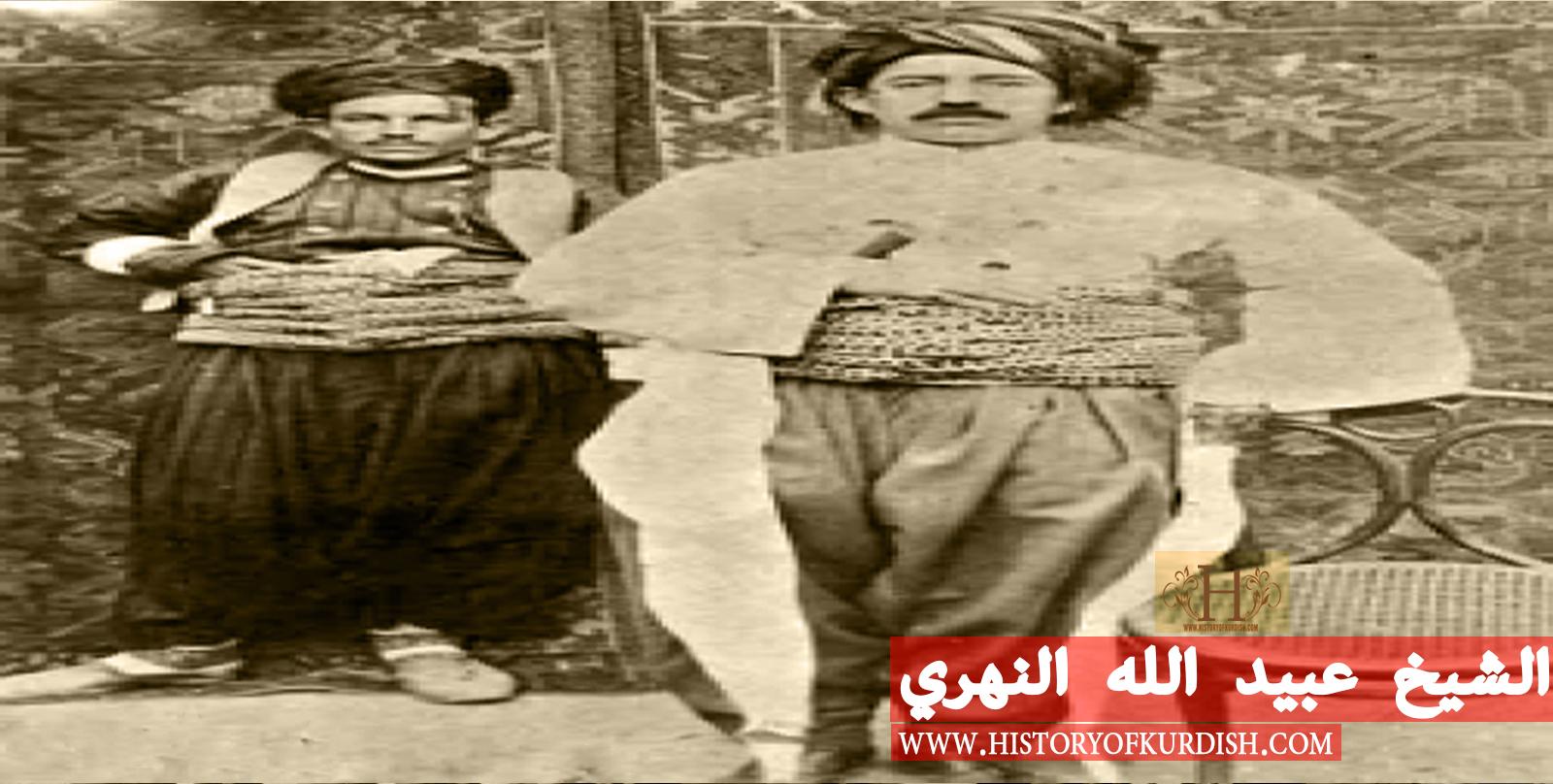 Photo of لقاء تاريخي فريد مع الشيخ عبيد الله النهري
