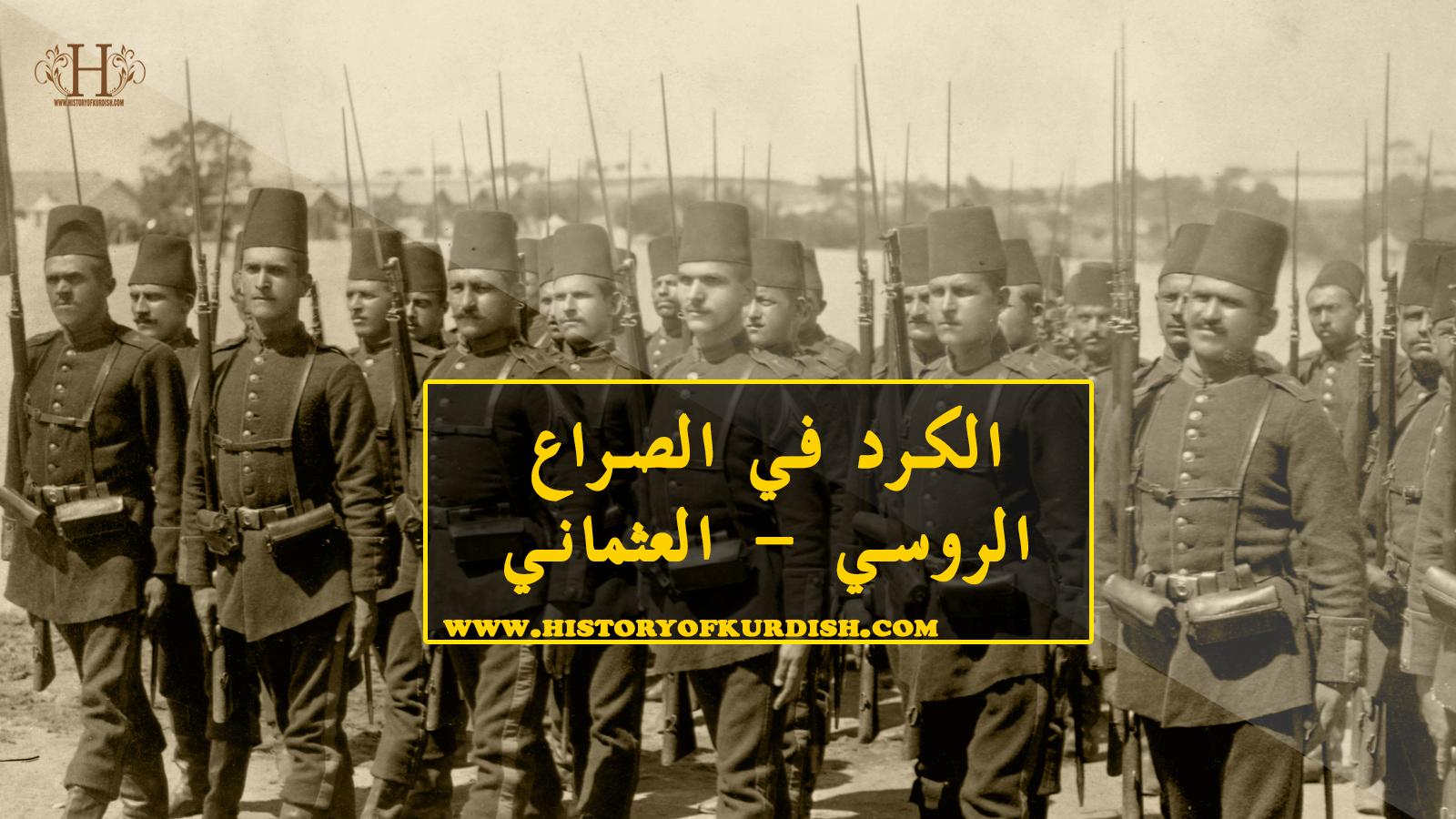 Photo of الكرد في الصراع الروسي – العثماني