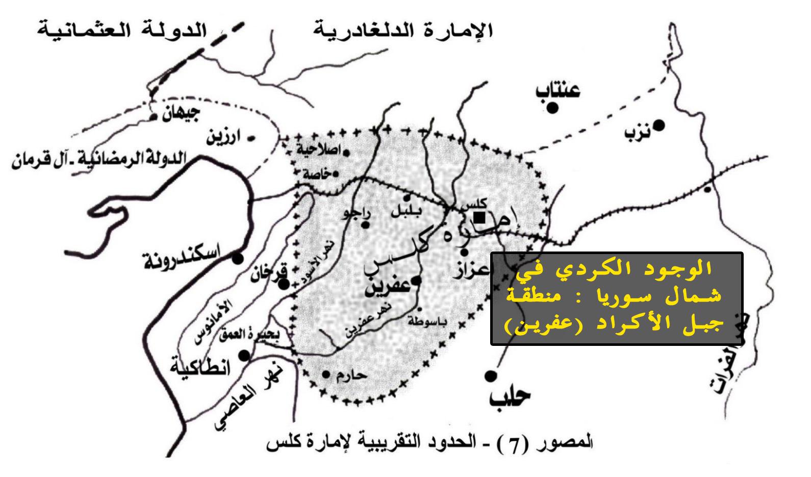Photo of الوجود الكردي في شمال سوريا : منطقة جبل الأكراد (عفرين)