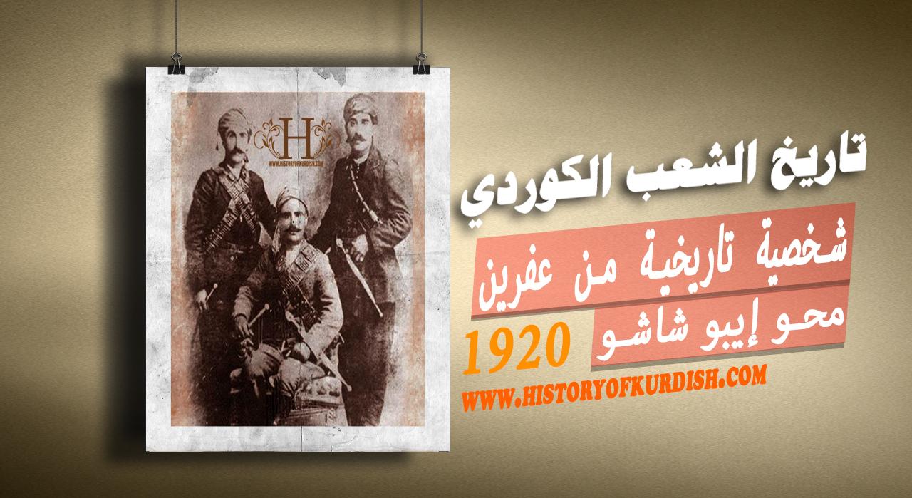 Photo of شخصية تاريخية من عفرين.