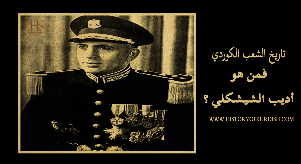 Photo of فمن هو أديب الشيشكلي؟