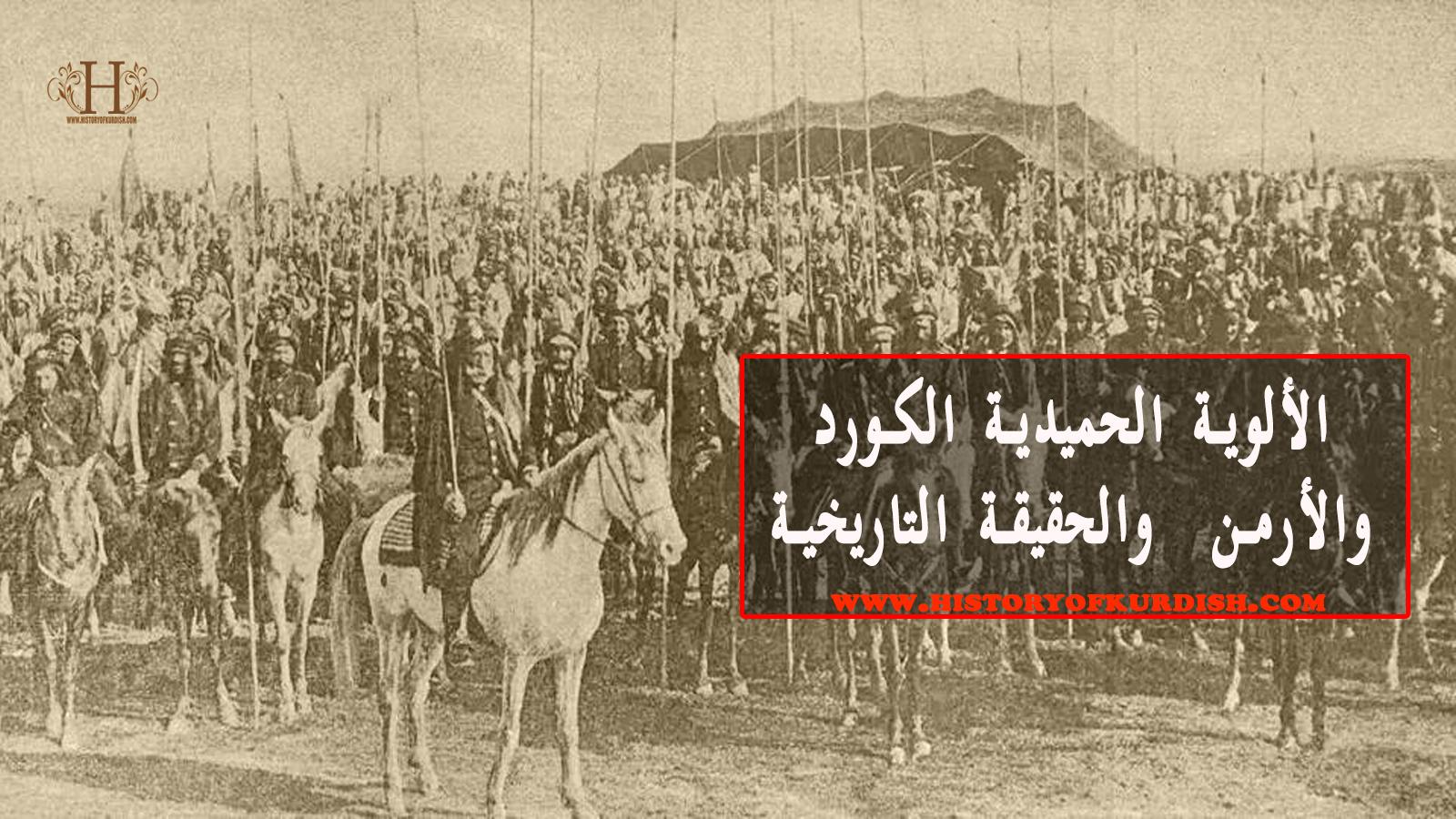 Photo of الألوية الحميدية ''الكورد والأرمن '' والحقيقة التاريخية