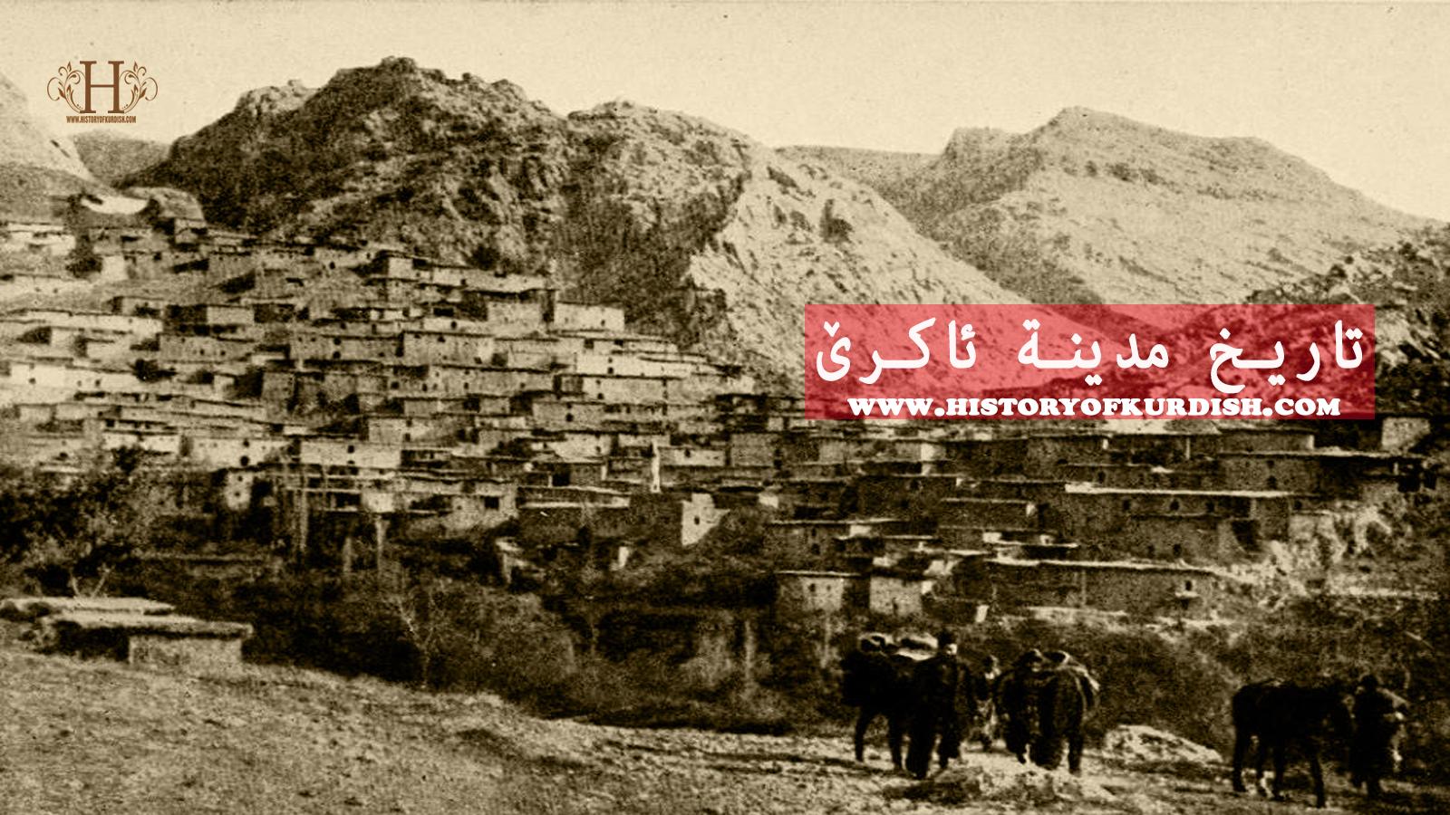 Photo of تاريخ مدينة ئاكرێ