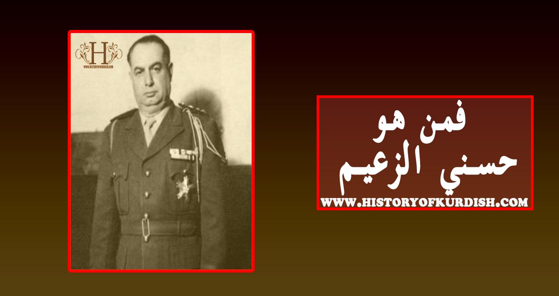 Photo of فمن هو حسني الزعيم
