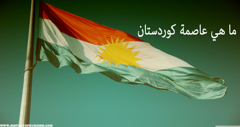 Photo of ما هي عاصمة كوردستان